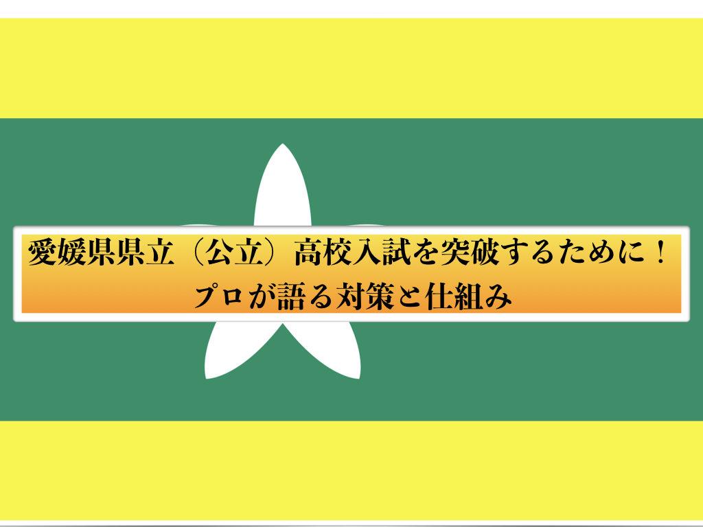 愛媛県立高校入試 解説