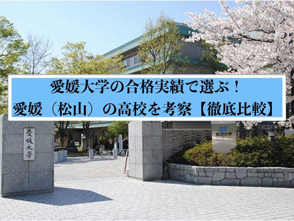 愛媛大学の合格実績で選ぶ!愛媛(松山)の高校を考察