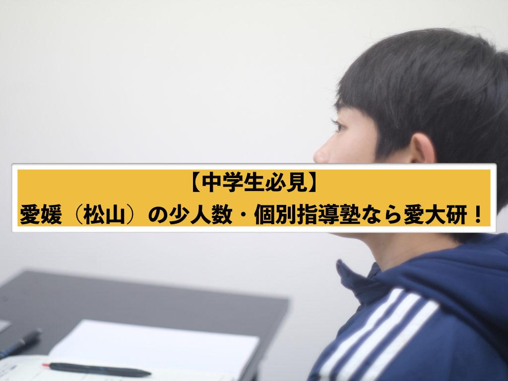 【中学生必見】愛媛(松山)の少人数・個別指導塾なら愛大研!