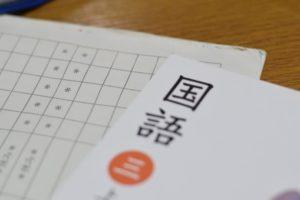 愛媛県立高校入試 国語