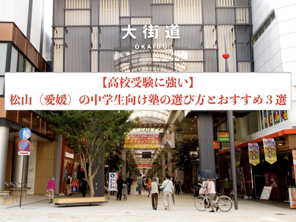 松山(愛媛)の中学生向け塾の選び方とおすすめ3選