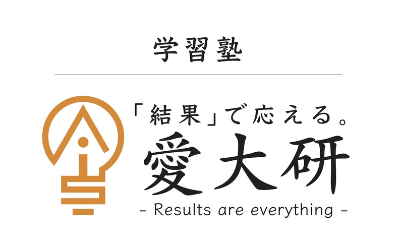 愛大研のロゴです。お悩みや体験などがありましたらお気軽にご連絡ください。