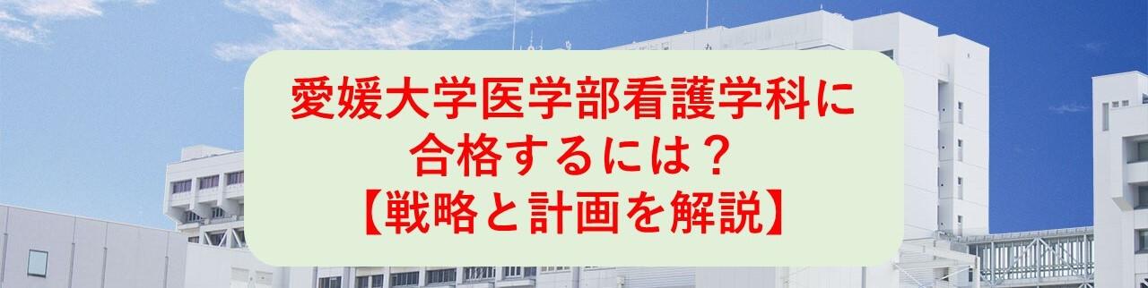 愛媛大学医学部看護学科に合格するには?