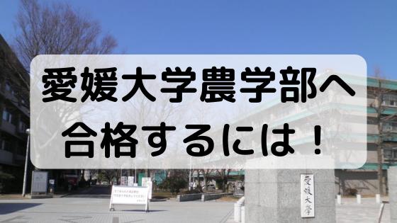 愛媛大学農学部 合格 受験