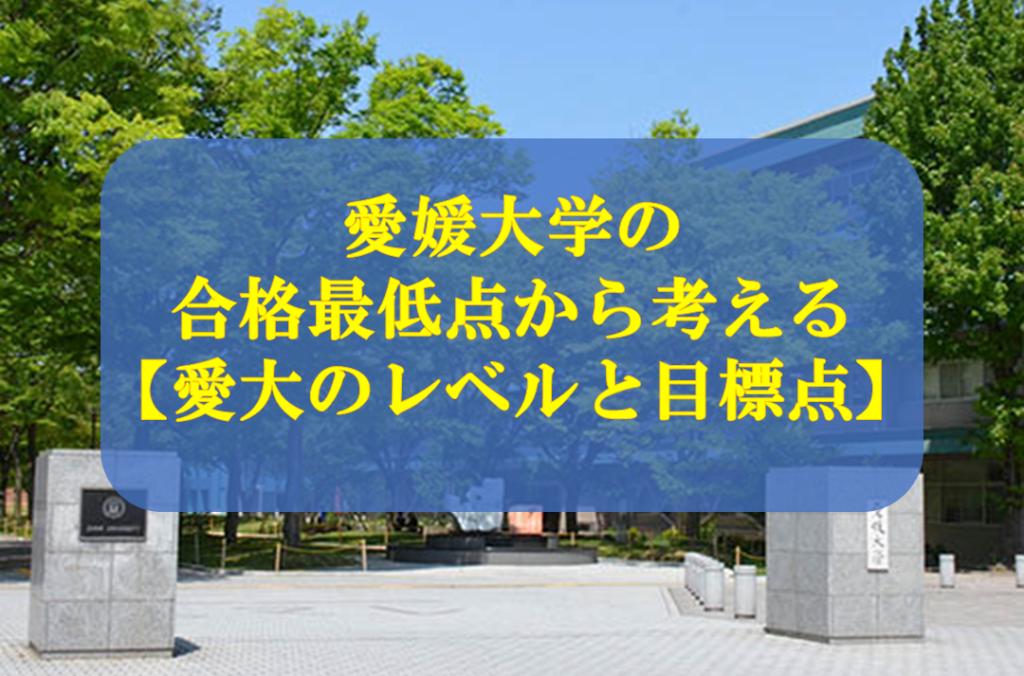 日程 授業 愛媛 大学