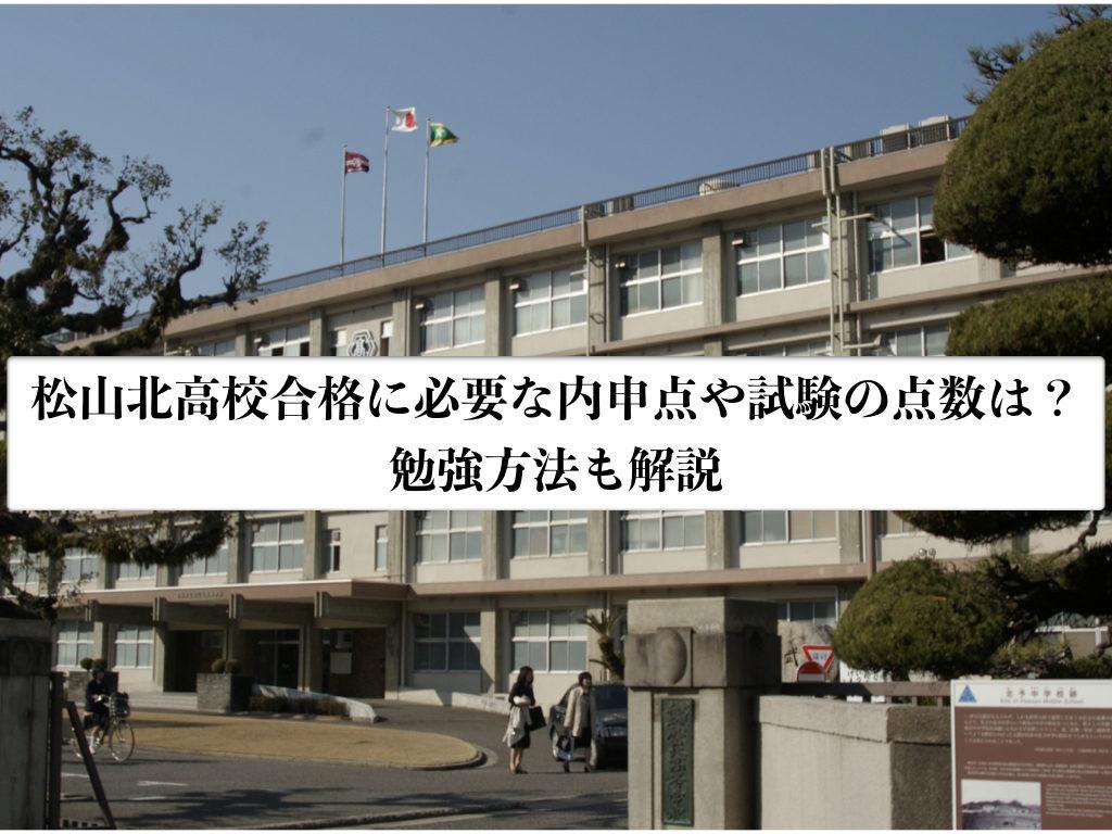 松山北高校合格に必要な内申点や試験の点数は?勉強方法も解説