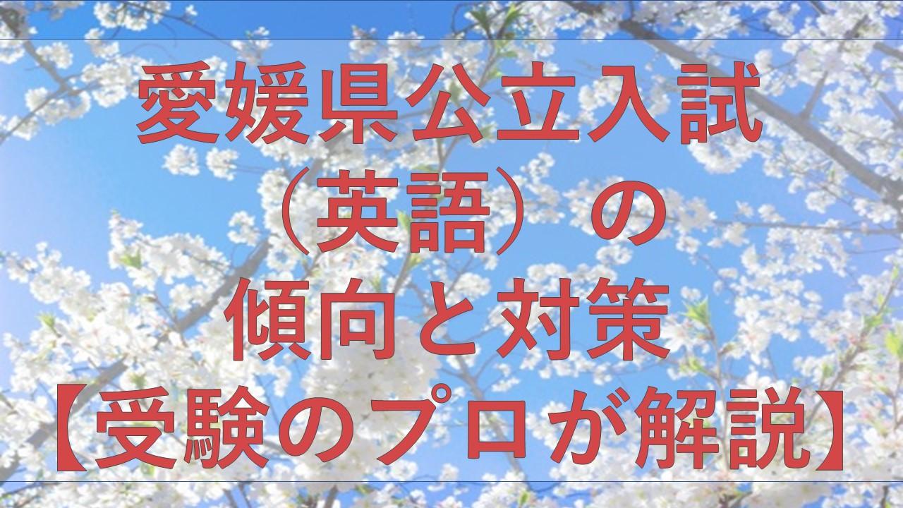 愛媛県公立入試 英語 傾向と対策