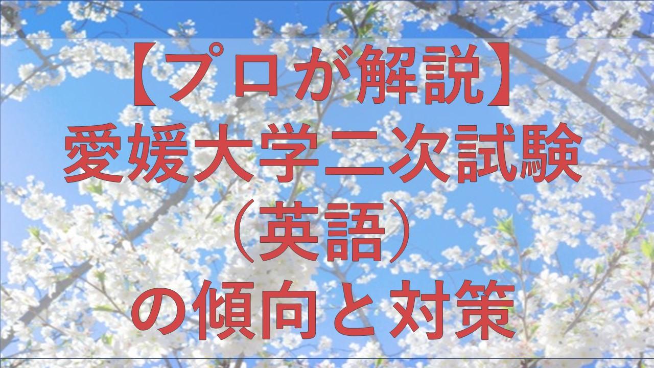 愛媛大学 二次試験 英語 傾向と対策