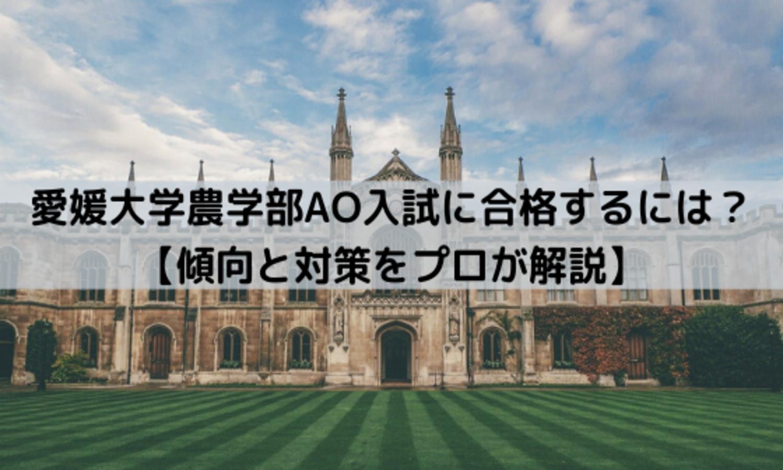 愛媛大学農学部AO入試に合格するには?【傾向と対策をプロが解説】