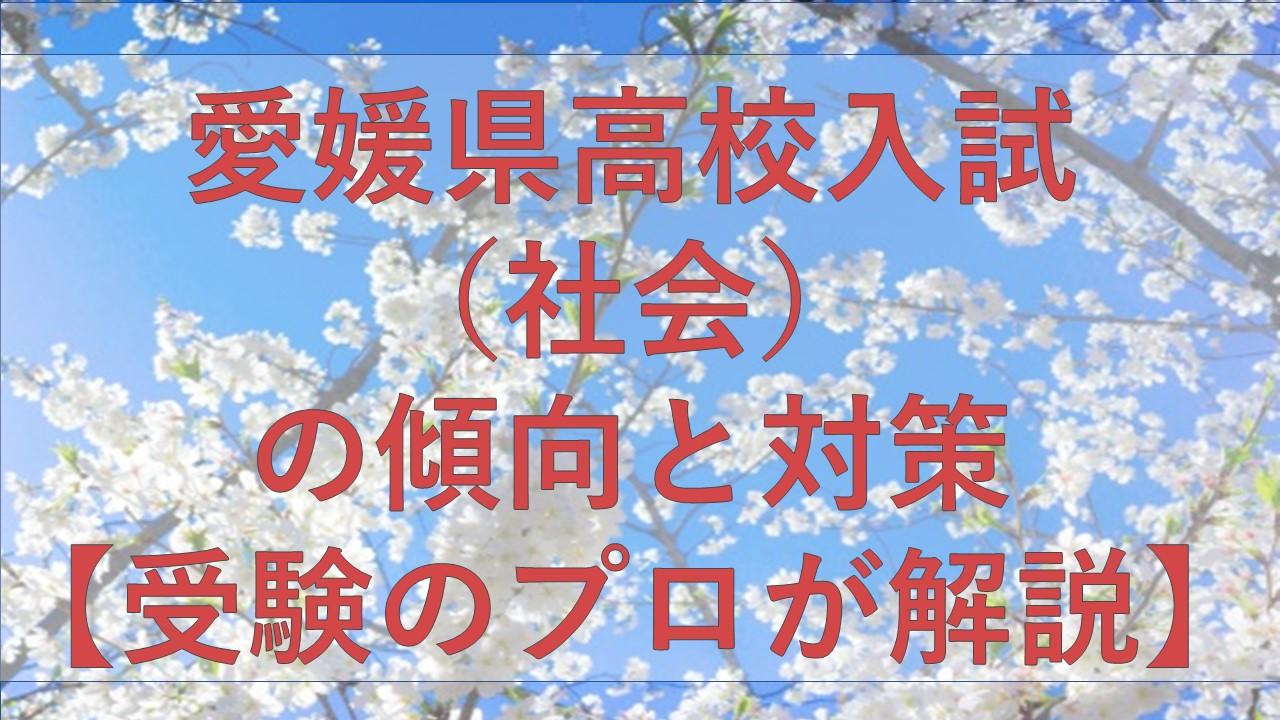 愛媛県高校入試(社会)傾向と対策