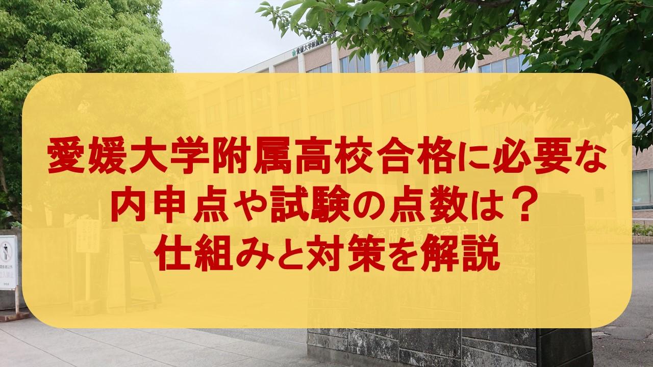 愛媛大学附属高校入試の対策