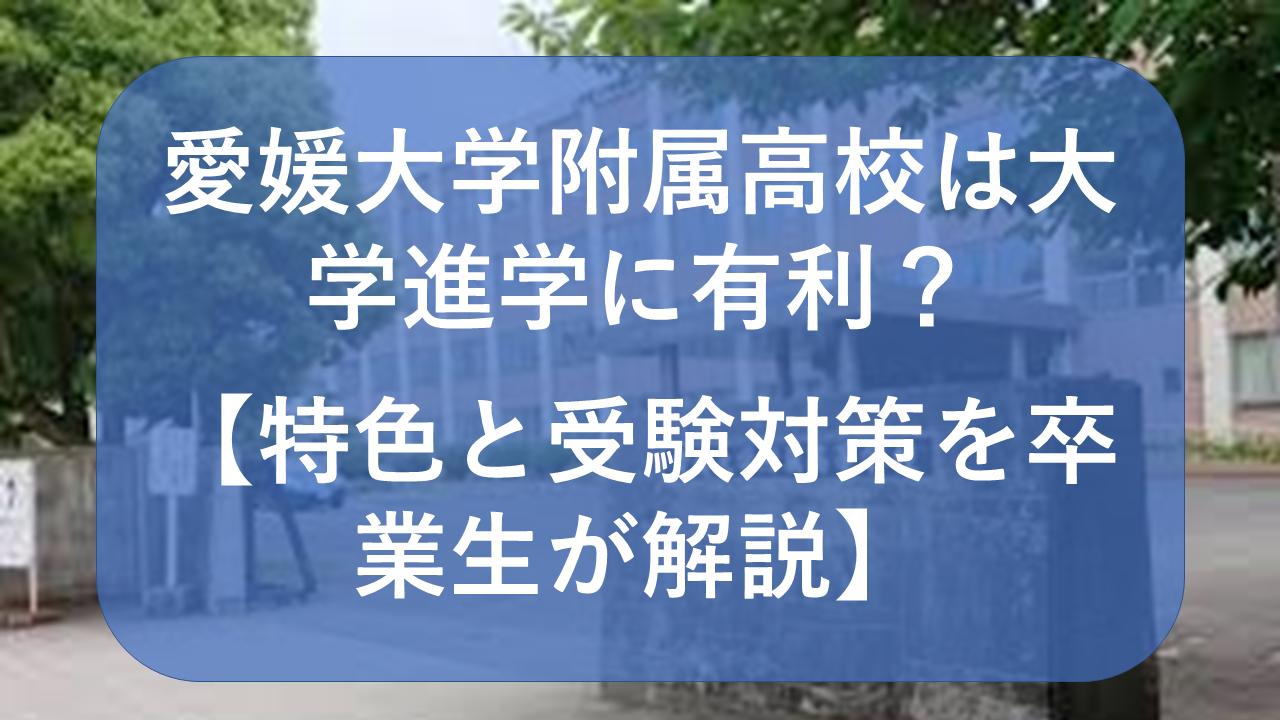 愛媛大学附属高校 受験 紹介