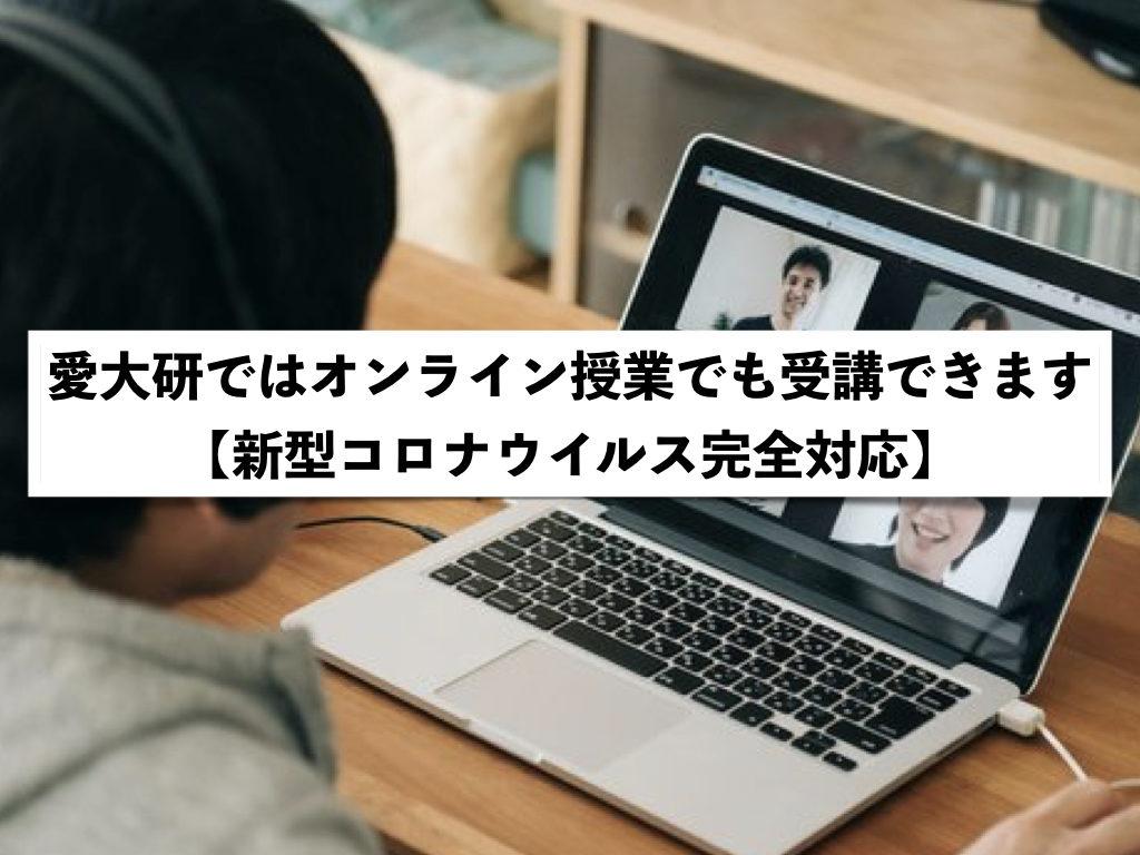 愛大研ではオンライン授業でも受講できます【新型コロナウイルス完全対応】
