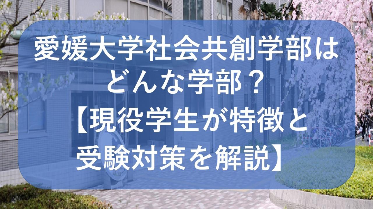 社会共創学部 紹介 受験