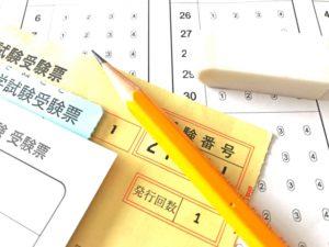 松山中央高校 対策