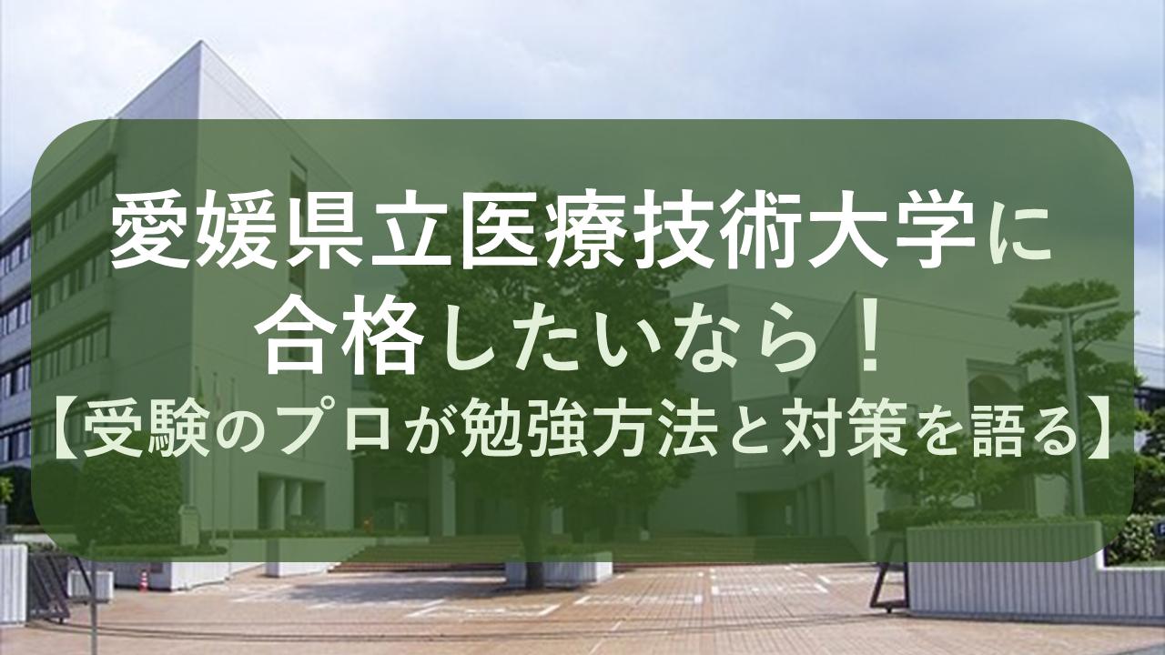 愛媛県立医療技術大学 入試 受験
