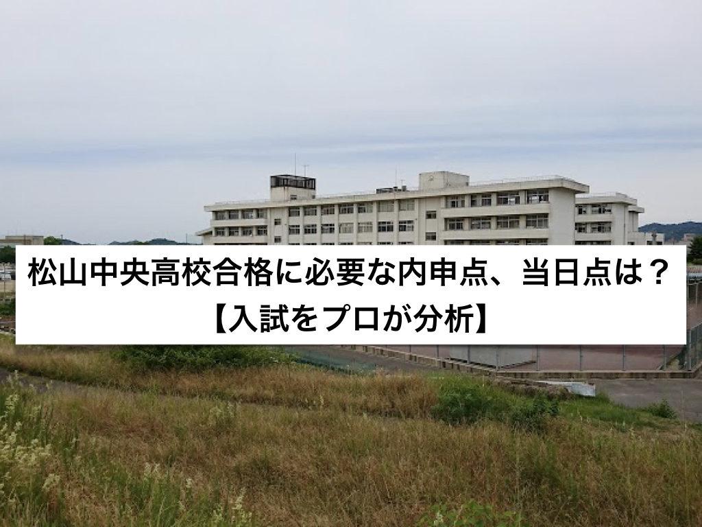 松山中央高校合格に必要な内申点、当日点は?【入試をプロが分析】