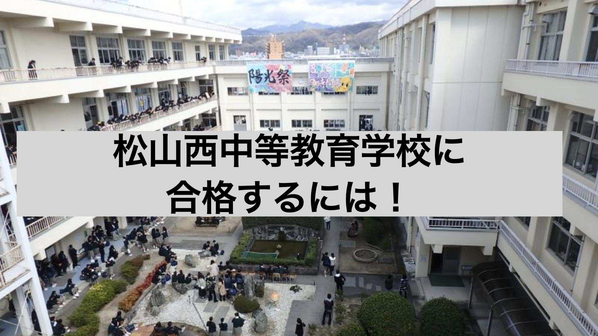 愛媛県立松山西中等教育学校 入試