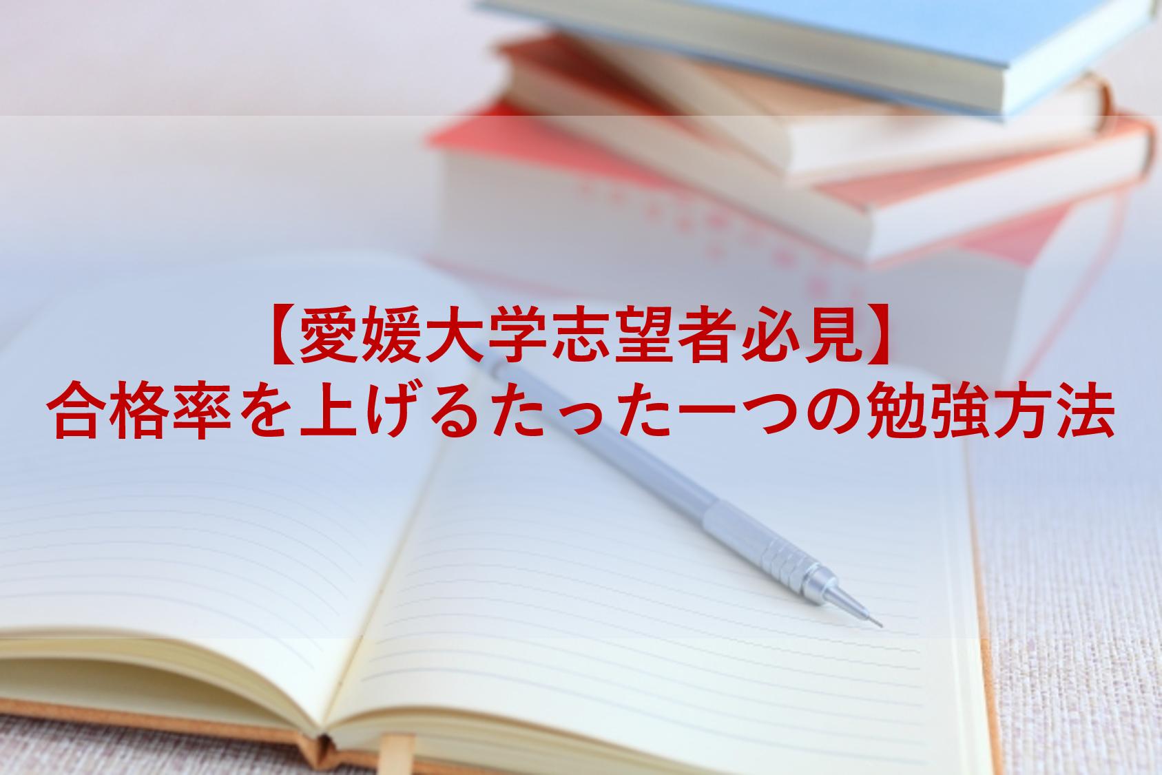 愛媛大学 受験 勉強