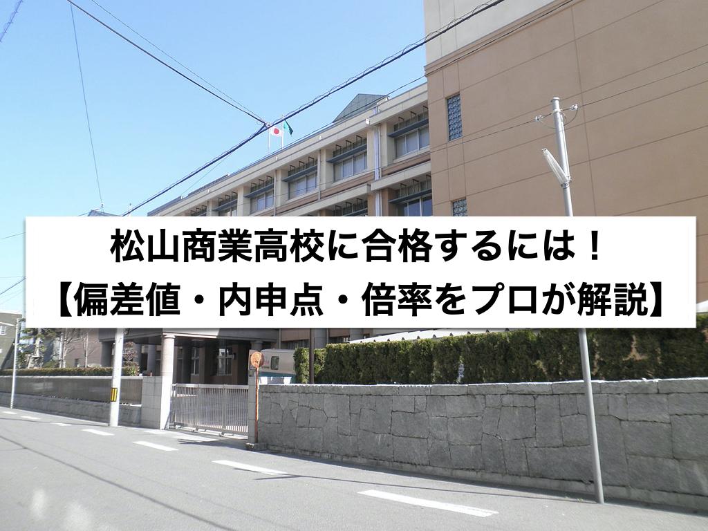 松山商業高校に合格するには!【偏差値・内申点・倍率をプロが解説】