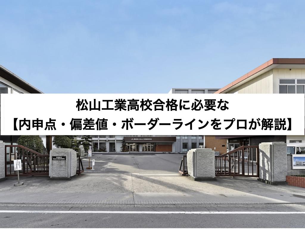 松山工業高校合格に必要な【内申点・偏差値・ボーダーラインをプロが解説】