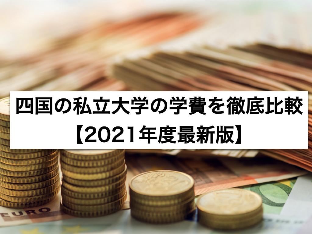四国の私立大学の学費を徹底比較【2021年度最新版】