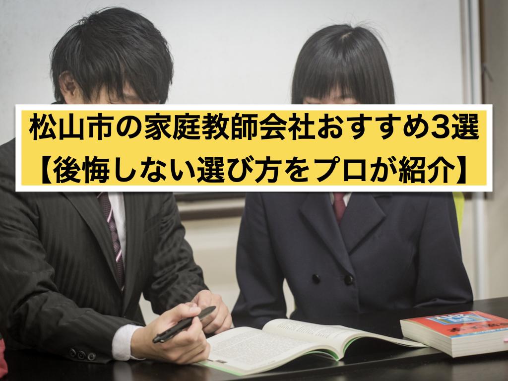 松山市の家庭教師会社おすすめ3選【後悔しない選び方をプロが紹介】