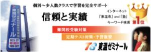 東温ゼミナール 愛大研