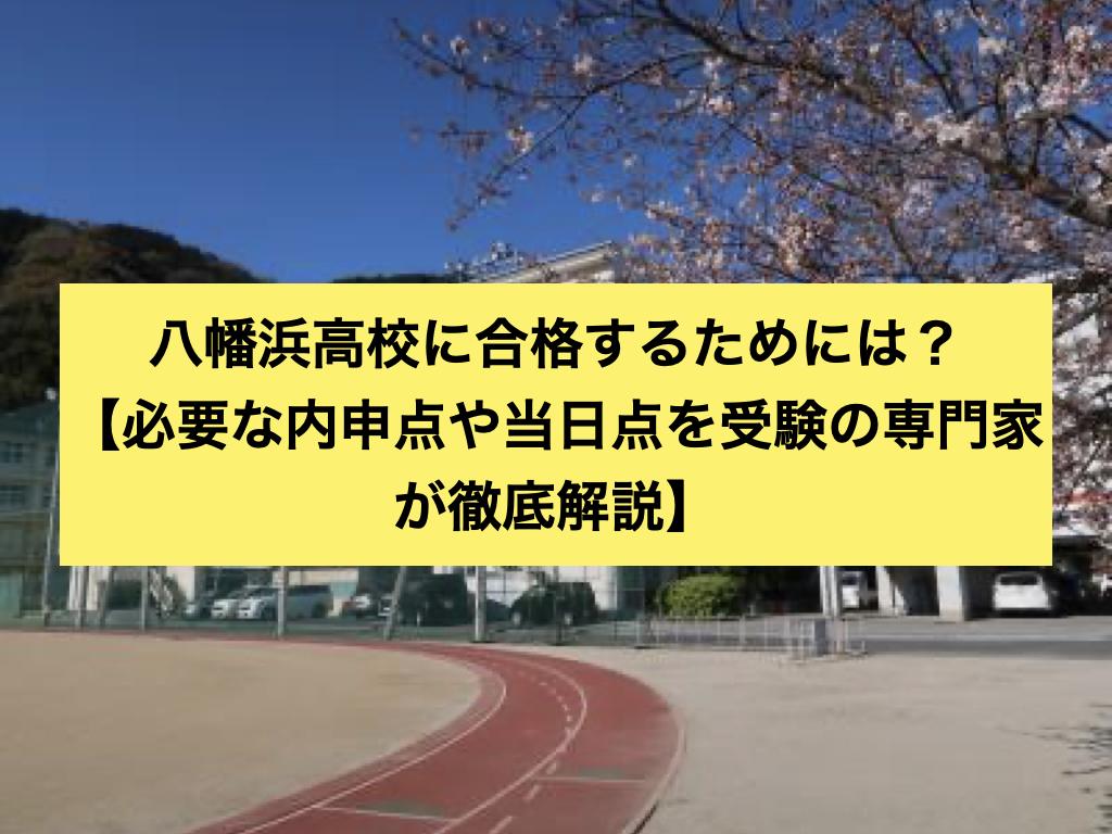 八幡浜高校に合格するためには?【必要な内申点や当日点を受験の専門家が徹底解説】