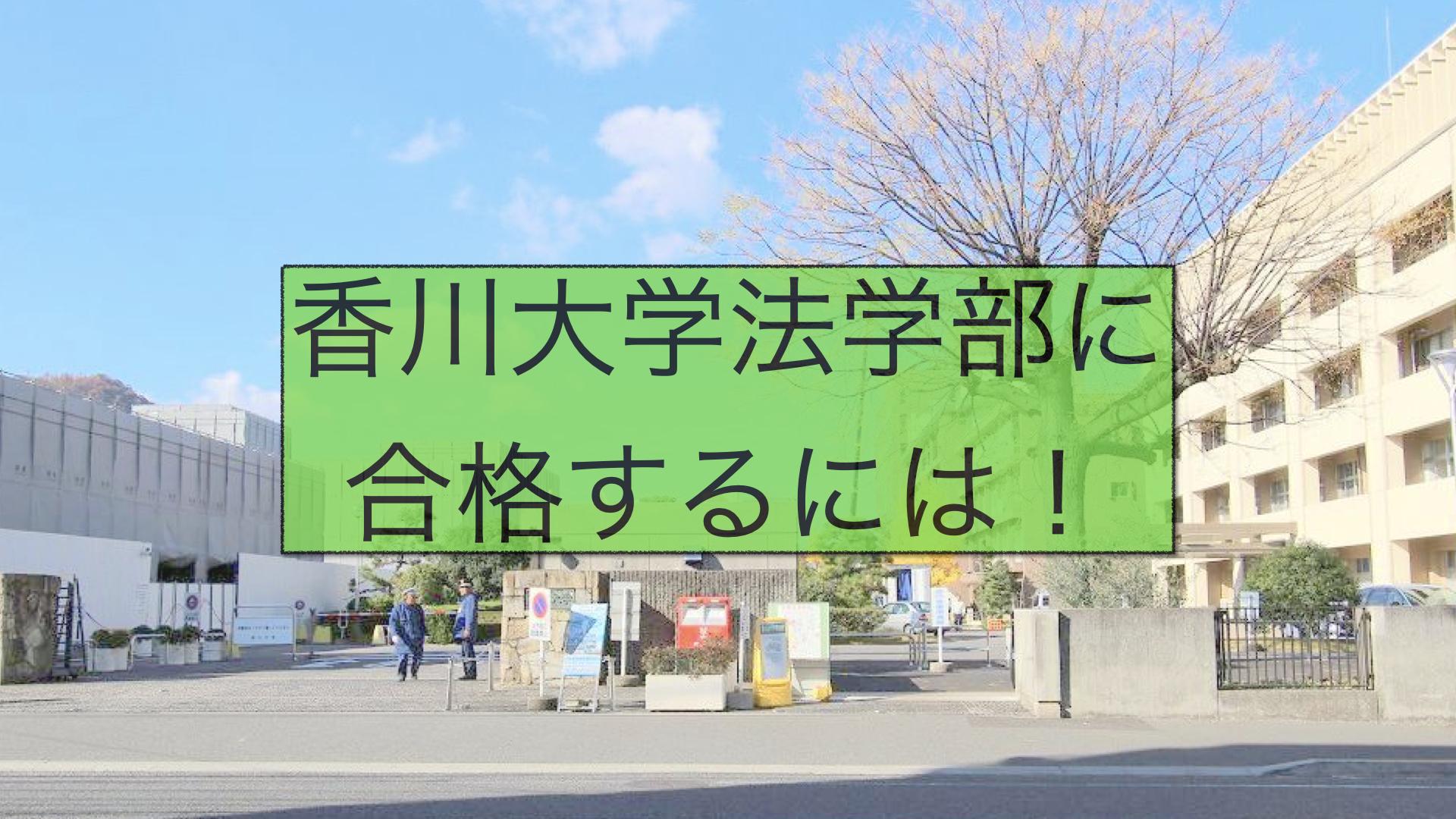香川大学法学部 合格 受験 対策