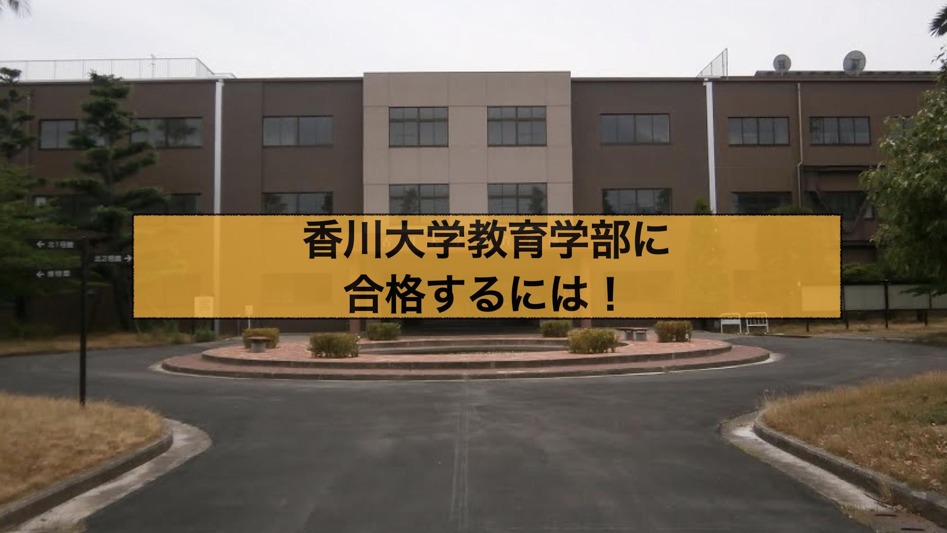 香川大学 教育学部 合格 対策