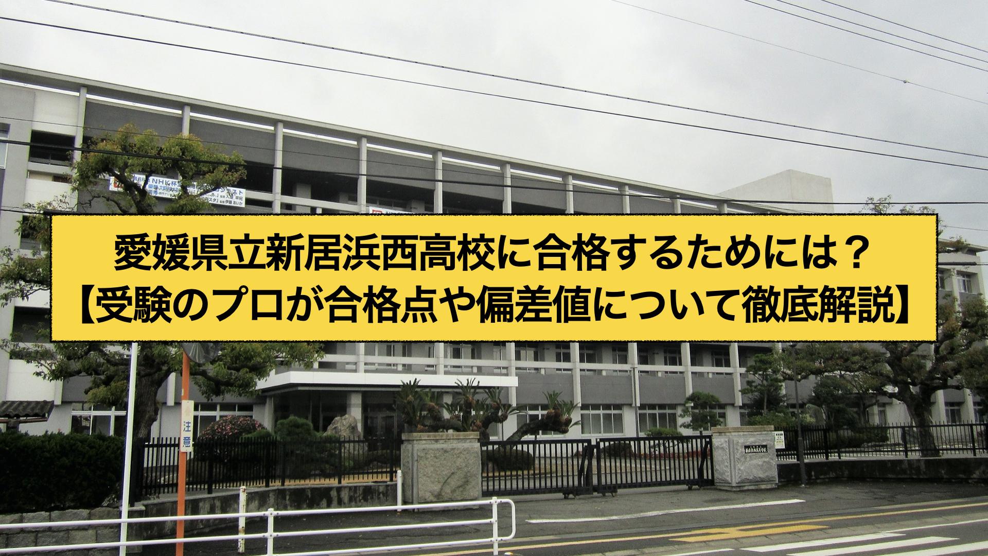 愛媛県立新居浜西高校に合格するためには?【受験のプロが合格点や偏差値について徹底解説】